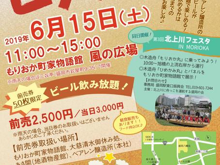 「町家deビアパーティ」開催します。