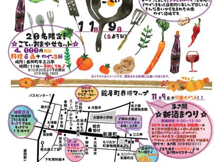 「町家の収穫祭2019」を開催します。