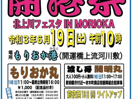 完売御礼:もりおか港&新山河岸開港祭-北上川フェスタIN MORIOKA 乗船前売りチケットについて。