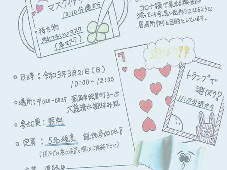 盛岡町家「大慈清水御休み処」で学生さんによる企画が開催されます。