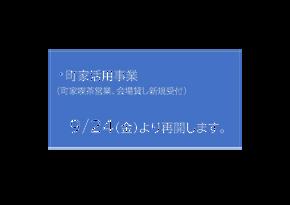 情報更新:町家活用事業【再開】のお知らせ。