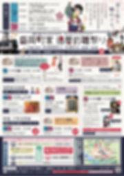 第15回盛岡町家旧暦の雛祭り チラシ両面-002.jpg