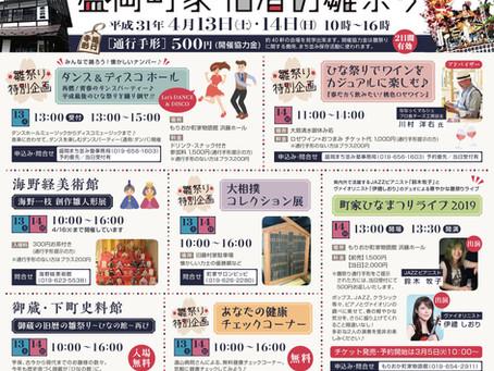 「第15回盛岡町家旧暦の雛祭り」特設ページを更新しました。