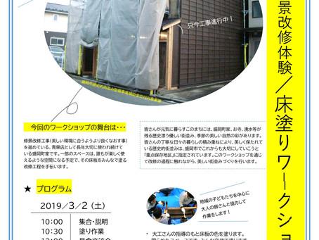 「盛岡町家修景改修体験/床塗りワークショップ~ぼくらでつくろう♪美しい街並み♪~」を実施します。
