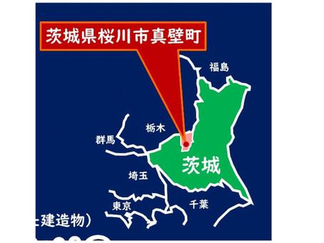 ご案内「第43回全国町並みゼミ桜川市真壁大会」YouTubeでご覧いただけます。