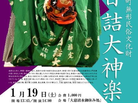 「町家で神楽を楽しむ2019」を開催します。