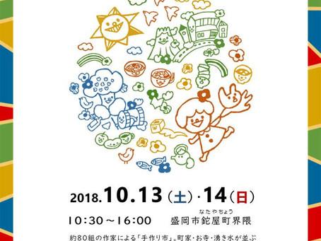 「第19回盛岡町家  de 手づくり市てどらんご」開催します。
