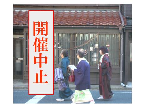 中止のお知らせ:令和3年度「盛岡町家旧暦の雛祭り」