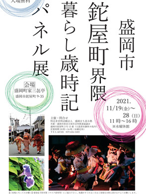 「鉈屋町界隈暮らし歳時記パネル展」開催します。