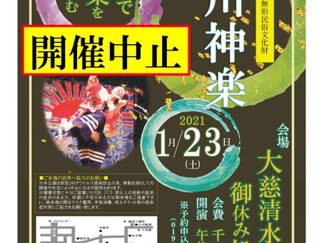 開催中止のお知らせ:「町家で神楽を楽しむ2021」