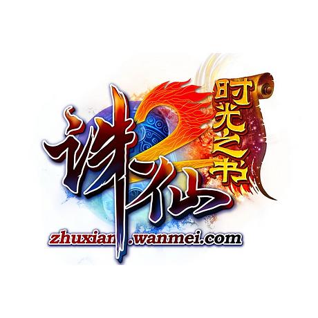 zhuxian 2.png