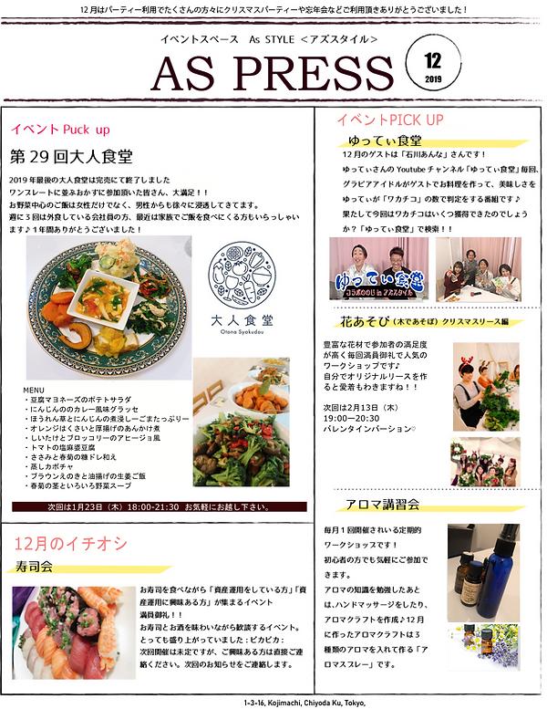 201912_アズ新聞.png
