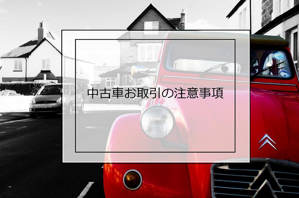 中古車お取引の注意事項