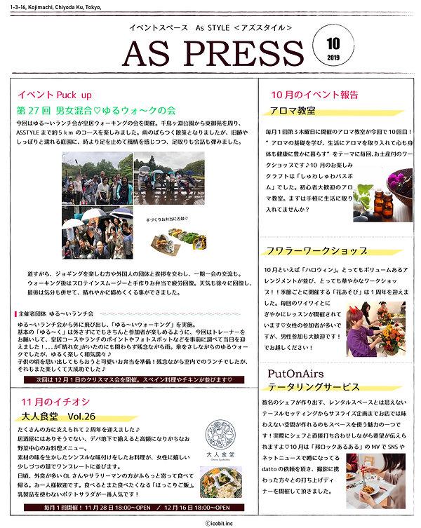 アズ新聞ol.jpg