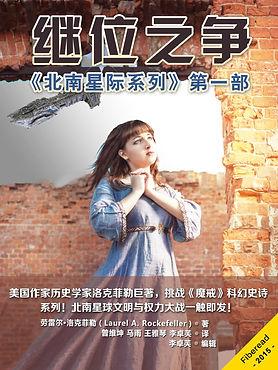 GSC Chinese.jpg