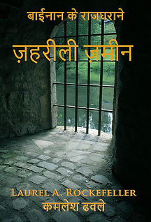 The Poisoned Ground Hindi web.jpg