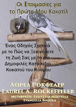 Preparing For My First Cockatiel Greek.j