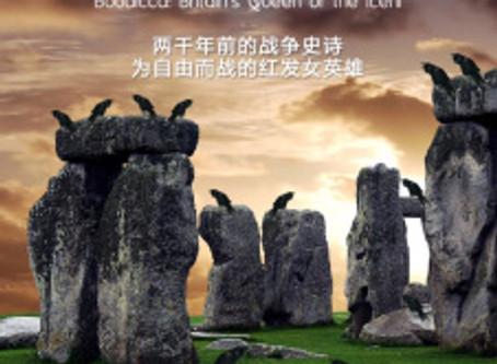 Chinese excerpt: Boudicca 《不列颠女王布迪卡》