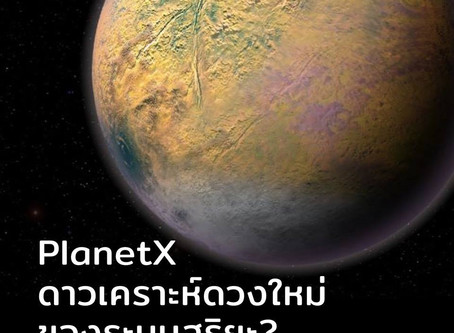PlanetX ดาวเคราะห์ใหม่ของระบบสุริยะ?