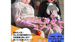 2021かかしコンテスト★作品募集のお知らせ