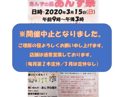 3/15あんず祭 開催中止のお知らせ