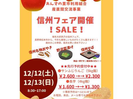12/12-13★★信州フェア開催のお知らせ★★