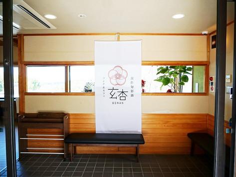 11/27【レストラン★リニューアルオープン】