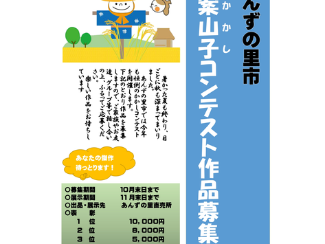 2020かかしコンテスト★作品募集のお知らせ