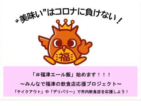 【#福津エール飯】店内に情報チラシ設置中!