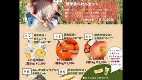 秋の美味しいものセット★限定販売のお知らせ