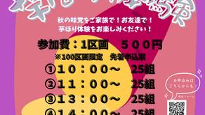 10/31★芋ほり体験のお知らせ