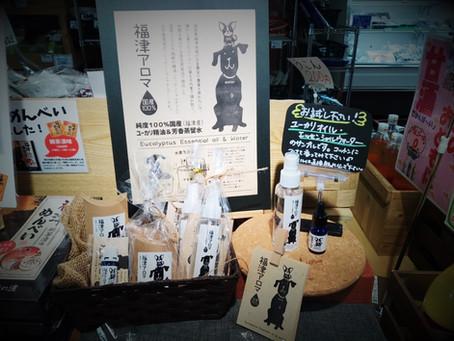 100%福津産♪ユーカリ★福津アロマ★販売中!