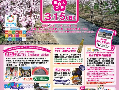 3/15(日)あんずまつり★あんずフェスティバル開催♪