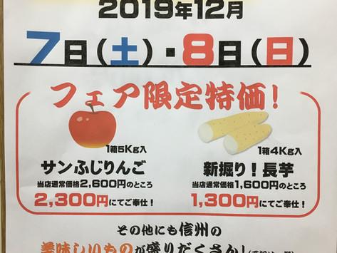 12/7・8★信州フェアを開催します!
