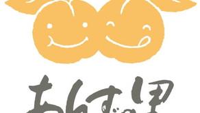 10/14 定休日のお知らせ
