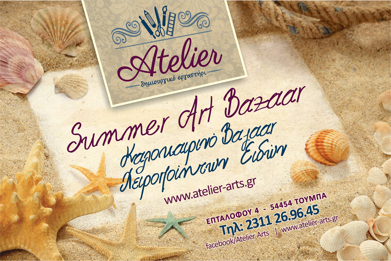 Summer Art Bazaar 2020