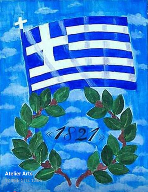Ελληνική επανάσταση 2021