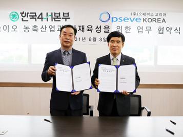 오페이스코리아와 한국 4-H본부 업무 협약 체결