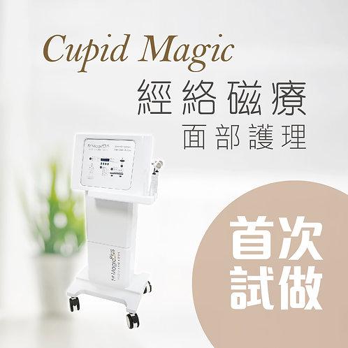 Cupid Magic 經絡磁療面部護理 單次試做 (FM0401)