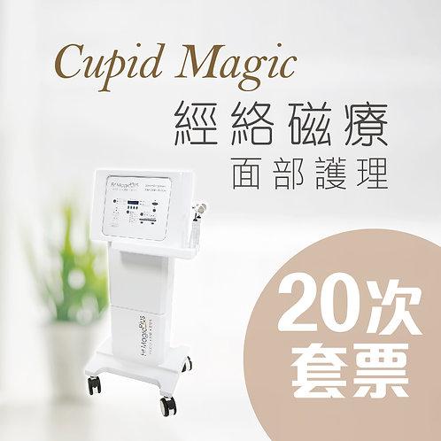 Cupid Magic 經絡磁療面部護理 20次套票 (FM0420)