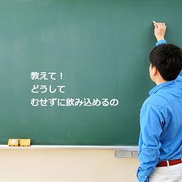 教えて!どうしてむせずに飲み込めるの 講師がその場で回答します。