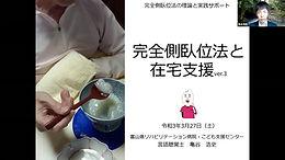 入門編の動画配信セミナー:亀谷浩史言語聴覚士 完全側臥位法と在宅支援 62分