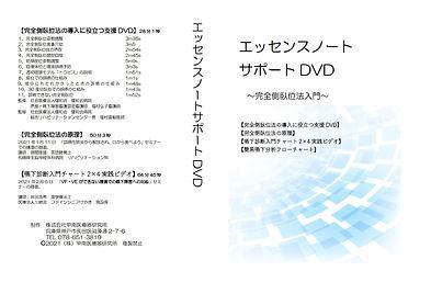 サポートDVD表紙.jpg