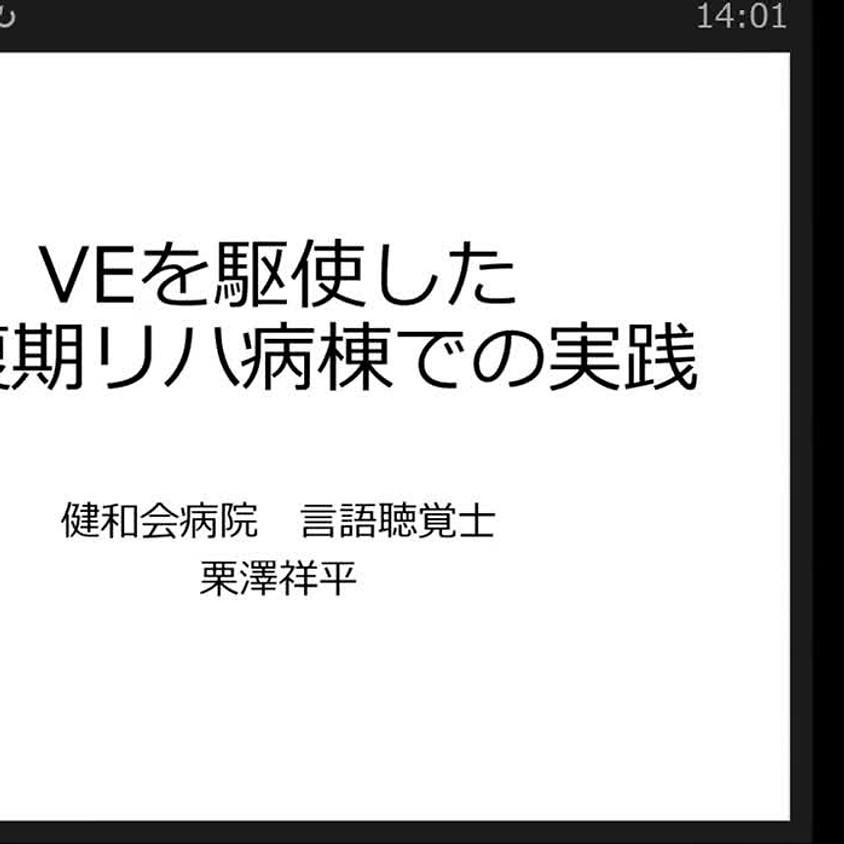入門編の動画配信セミナー:栗澤祥平言語聴覚士 VEを駆使した回復期リハ病棟での実践 59分