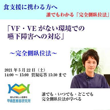 「VF・VEがない環境での嚥下障害への対応」~完全側臥位法入門~