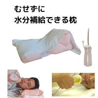 むせずに水分補給できる枕(施設用洗濯◎、消毒◎)
