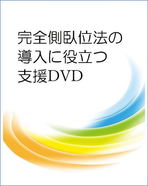 完全側臥位支援DVD.jpg