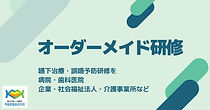 オーダーメイド研修.jpg