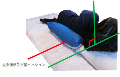 ピタットくん90ワイド(完全側臥位支援クッション)