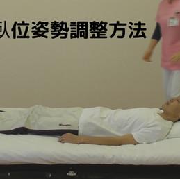 完全側臥位姿勢調整方法